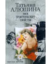 Картинка к книге Александровна Татьяна Алюшина - Риск эгоистического свойства