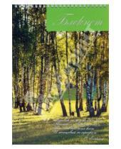"""Картинка к книге BG - Блокнот 80 листов (2412, 2414) """"Пейзажи"""""""