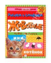 Картинка к книге Книжки с наклейками/обучающие - Обведи, наклей, узнай/без фломастера/Животные
