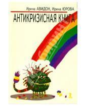Картинка к книге Ирина Юрова Ирина, Авидон - Антикризисная книга
