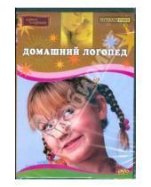 Картинка к книге ТЕН-Видео - Домашний логопед (DVD)