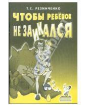 Картинка к книге Семеновна Татьяна Резниченко - Чтобы ребенок не заикался. Книга для родителей