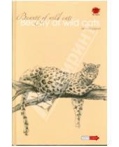 Картинка к книге TRILOGIKA - Бизнес-блокнот А5 80 листов (Дикие кошки)