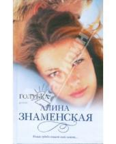 Картинка к книге Алина Знаменская - Голубка