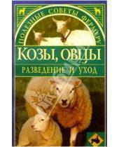Картинка к книге Вече - Козы, овцы