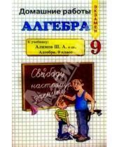 Картинка к книге Вече - ДР Алгебра 9 кл к уч. Алимова