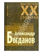 Картинка к книге Алексеевич Александр Грицанов Татьяна, Протько - Александр Богданов