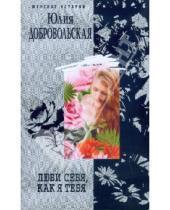 Картинка к книге Григорьевна Юлия Добровольская - Люби себя, как я тебя