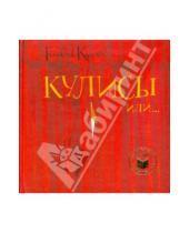 Картинка к книге Геннадий Киселев - Кулисы или... Посторонним вход разрешен!