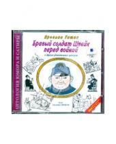 Картинка к книге Ярослав Гашек - Бравый солдат Швейк перед войной и другие удивительные истории (CDmp3)
