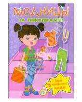 Картинка к книге Книжки с наклейками/дополни картинку - Модницы/За покупками!