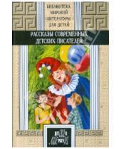 Картинка к книге Библиотека мировой литературы для детей - Рассказы современных детских писателей. Книга 2