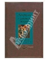 Картинка к книге Афоризмы - Афоризмы о законах жизни. В сочельник роза не цветет