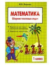 Картинка к книге Васильевич Марк Беденко - Математика: 1 класс: Сборник текстовых задач