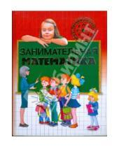 Картинка к книге Петровна Галина Шалаева - Занимательная математика