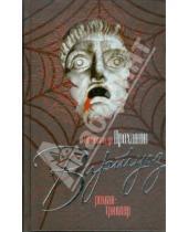 Картинка к книге Андреевич Александр Проханов - Виртуоз