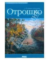 Картинка к книге Павлович Олег Отрошко - Живопись и графика