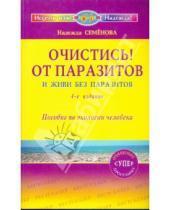 Картинка к книге Алексеевна Надежда Семенова - Очистись! От паразитов и живи без паразитов