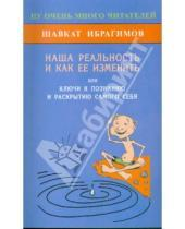 Картинка к книге Шавкат Ибрагимов - Наша реальность и как её изменить, или Ключ к познанию и раскрытию самого себя