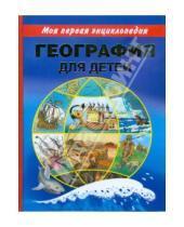 Картинка к книге Николаевич Анатолий Томилин - География для детей. Моя первая энциклопедия