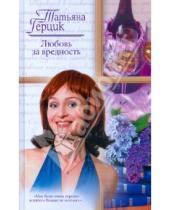 Картинка к книге Татьяна Герцик - Любовь за вредность