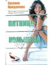 Картинка к книге Валерьевна Евгения Кайдалова - Пятница, Кольцевая