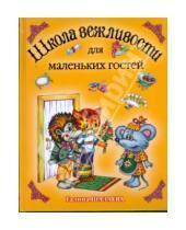 Картинка к книге Петровна Галина Шалаева - Школа вежливости для маленьких гостей