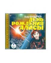Картинка к книге Кир Булычев - День рождения Алисы (CDmp3)