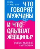 Картинка к книге Линда Пападопулос - Что говорят мужчины и что слышат женщины? Женско-мужской разговорник