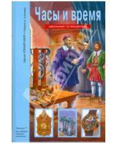Картинка к книге Трофимович Геннадий Черненко - Часы и время. Школьный путеводитель