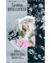 Картинка к книге Владимировна Галина Врублевская - Жена, любовница, подруга...