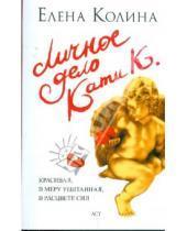 Картинка к книге Викторовна Елена Колина - Личное дело Кати К.