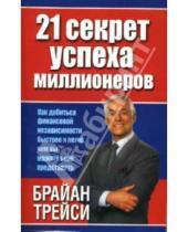 Картинка к книге Брайан Трейси - 21 секрет успеха миллионеров