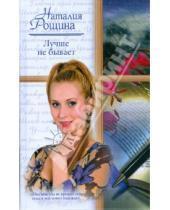 Картинка к книге Анатольевна Наталия Рощина - Лучше не бывает