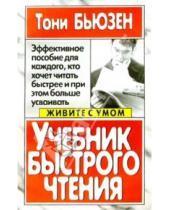 Картинка к книге Тони Бьюзен - Учебник быстрого чтения
