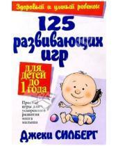 Картинка к книге Джеки Силберг - 125 развивающих игр для детей до 1 года