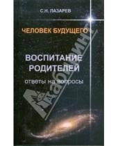 Картинка к книге Николаевич Сергей Лазарев - Воспитание родителей. Ответы на вопросы