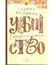 Картинка к книге Михайловна Галина Куликова - Шоколадное убийство