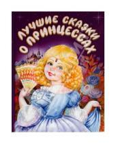 Картинка к книге АСТ - Лучшие сказки о принцессах