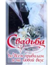 Картинка к книге АСТ - Свадьба по всем правилам и на любой вкус