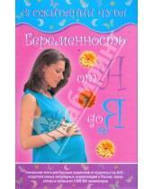 Картинка к книге АСТ - В ожидании чуда. Счастливая беременность от А до Я