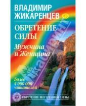 Картинка к книге Владимир Жикаренцев - Обретение Силы. Мужчина и Женщина