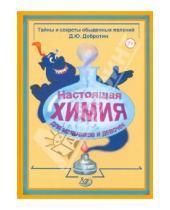 Картинка к книге Юрьевич Дмитрий Добротин - Настоящая химия для мальчиков и девочек