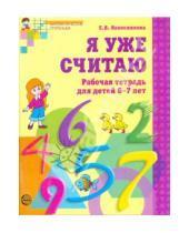 Картинка к книге Владимировна Елена Колесникова - Я уже считаю. Рабочая тетрадь для детей 6-7 лет