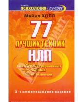 Картинка к книге Майкл Холл - 77 лучших техник НЛП