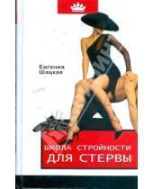 Картинка к книге Евгения Шацкая - Школа стройности для стервы
