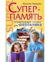 Картинка к книге Герасим Авшарян - Суперпамять. Проверенный тренинг для школьника