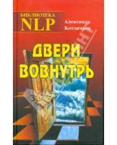 Картинка к книге Владимирович Александр Котлячков - Двери вовнутрь
