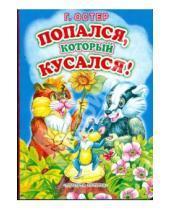 Картинка к книге Бенционович Григорий Остер - Попался, который кусался!
