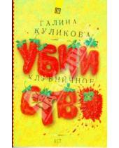 Картинка к книге Михайловна Галина Куликова - Клубничное убийство